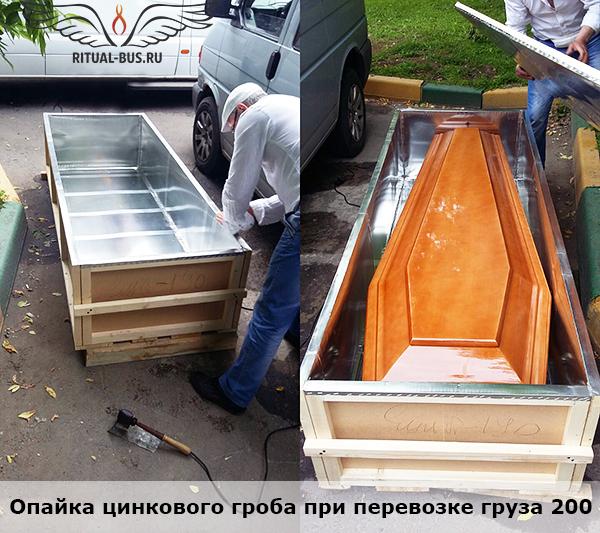 Гроб в цинковом ящике для перевозки груза 200